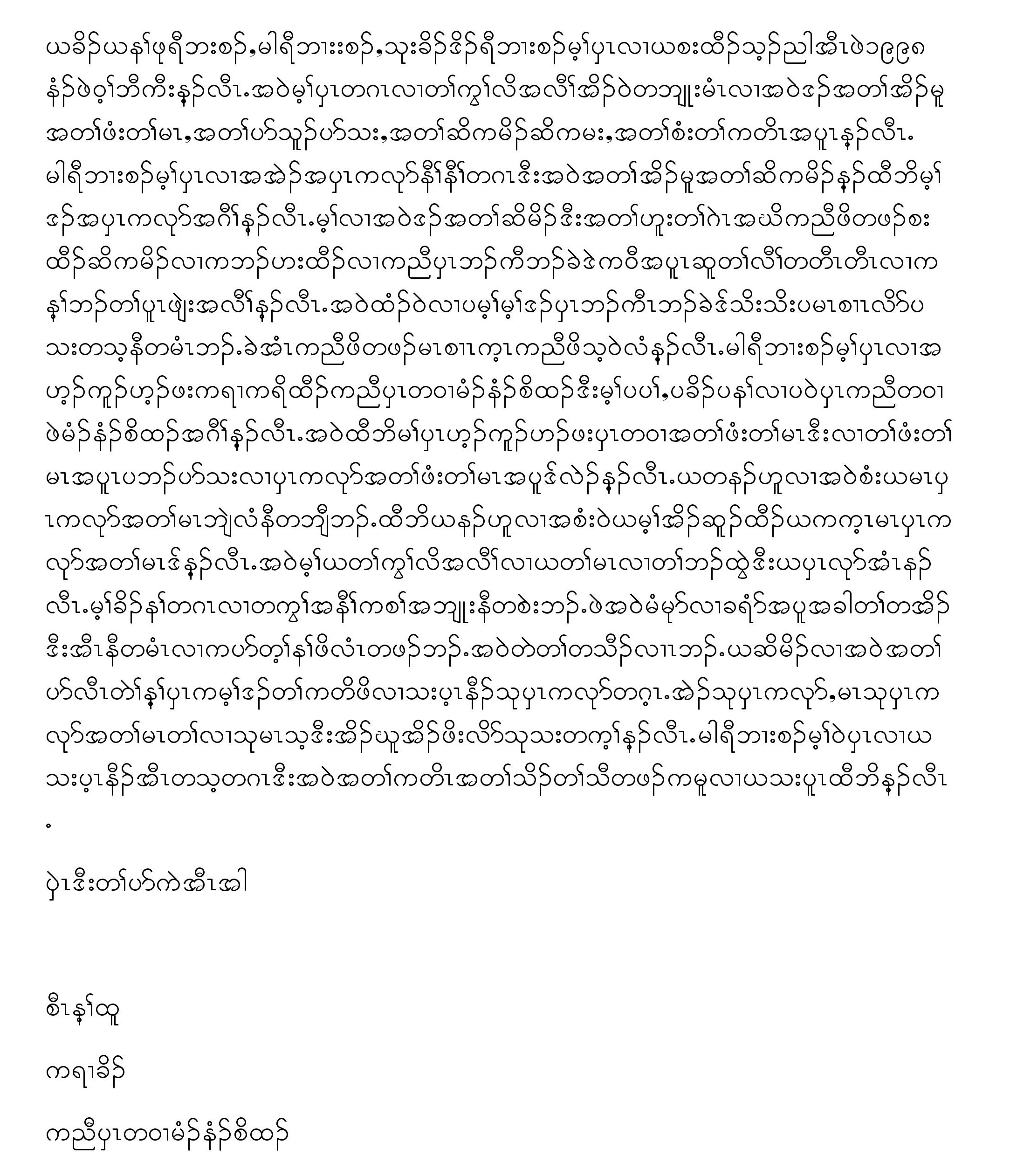 Nay Htoo's letter written in S'gaw Karen language